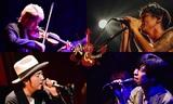 """3月開催""""ROCKIN' QUARTET""""出演のNAOTO QUARTET、大木伸夫(ACIDMAN)、ホリエアツシ(テナー)、村松 拓(NCIS)が明日2/21 にTOKYO FM出演。ライヴ音源OAも"""