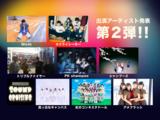 """""""Shimokitazawa SOUND CRUISING 2020""""、出演者第2弾でネクライトーキー、Mom、トリプルファイヤー、PK shampooら8組発表"""