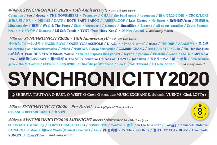 """SYNCHRONICITY2020""、第5弾出演ラインナップでOGRE YOU ASSHOLE、ROTH BART BARON、toe、downy、She Her Her Hers、D.A.N.、羊文学ら35組発表"