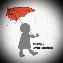 syurispeiloff_amehaodoru.jpg