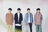 とけた電球、2nd EP『WONDER by WONDER』より新曲「恋の美学」明日2/14バレンタインデーに先行配信