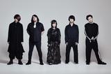 嘘とカメレオン、1年7ヶ月ぶりのフル・アルバム『JUGEM』4/8リリース決定。自身最大規模となる全国ワンマン・ツアーも開催