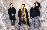 挫・人間、ニュー・アルバム『ブラクラ』リード曲「一生のお願い」MV公開。iTunes&Apple Musicでの先行配信もスタート