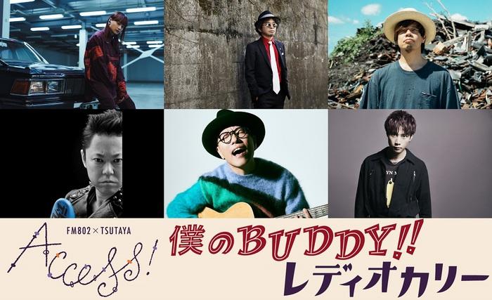 """FM802 × TSUTAYA ACCESS!""キャンペーン・ソング、参加シンガーはiri、奥田民生、TAKUMA(10-FEET)、破壊(グループ魂)、ハナレグミ、牧 達弥(go!go!vanillas)"