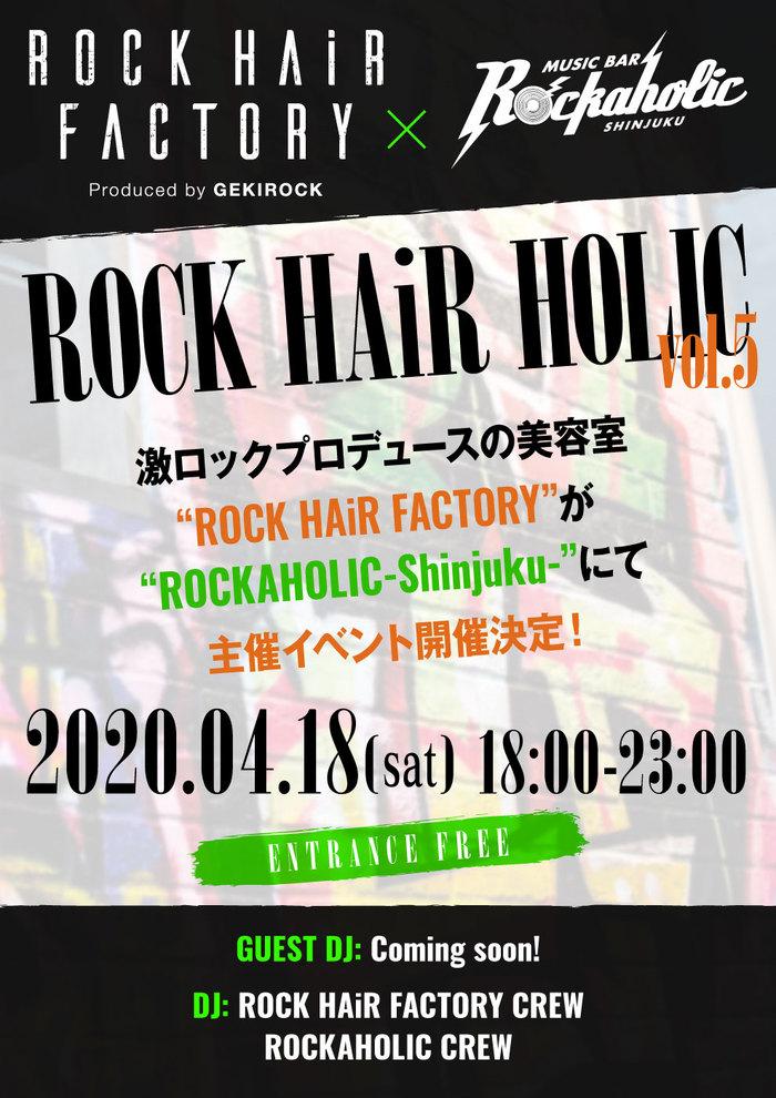 """激ロック・プロデュースによる美容室""""ROCK HAiR FACTORY""""が主催するイベント""""ROCK HAiR HOLIC vol.5""""、4/18(土)ロカホリ新宿にて開催決定"""