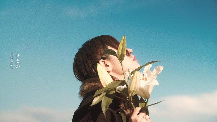 """FINLANDS、本日3/29リリースの配信限定シングルより「まどか」MV公開。ライヴ・シリーズ""""娯楽'20""""開催&フル・アルバム・リリースも発表"""