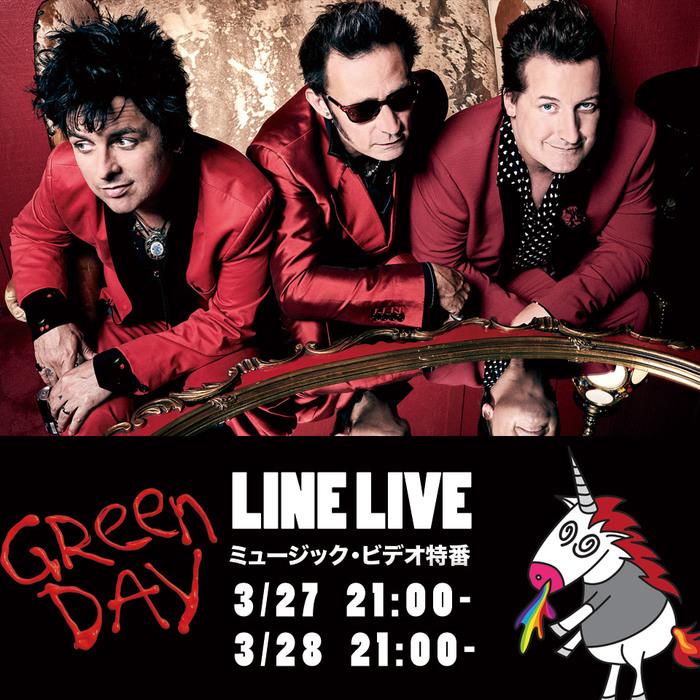 GREEN DAY、3/27-28にLINE LIVEにてMV特集番組が配信決定。ここだけの未公開インタビュー映像も