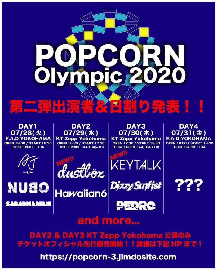 """7/28-31横浜で開催""""POPCORN Olympic 2020""""、出演者第2弾にKEYTALK、dustboxが決定。日割りも発表"""