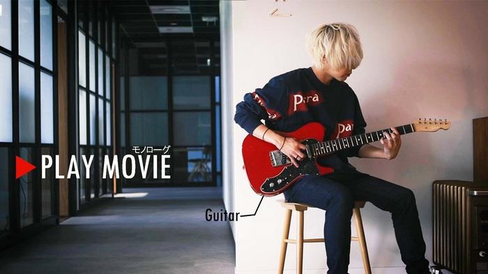 """秋山黄色、TVドラマ""""10の秘密""""主題歌「モノローグ」のギター・フレーズを自ら弾いた""""PLAY MOVIE""""公開"""