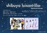 "amiinA×ヤなことそっとミュート、ツーマン・ライヴ""shibuya luisant-lila-""3/29渋谷TSUTAYA O-Crestにて開催決定"