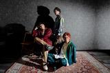 """グドモ金廣&ペギ、sajiヤマザキからなるバンド Asuralbert II、全7ヶ所の対バン・ツアー""""We Love Live House Tour 2020""""開催を発表"""