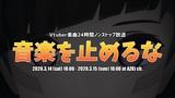 """VTuber/Vsinger AZKi、VTuber楽曲24時間ノンストップ放送""""⾳楽を⽌めるな""""実施決定 & MV募集開始。提供曲が100曲超えると48時間放送に"""