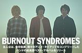 BURNOUT SYNDROMESのインタビュー公開。主人公は、自分自身――数々のアニメ・タイアップをコンプリートした、バンドの成長譚ベスト・アルバムをリリース