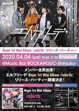 エルフリーデのメジャー1stミニ・アルバム『rebirth』リリース・パーティー、4/4にROCKAHOLIC新宿にて開催決定。メンバー全員出演