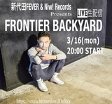 FRONTIER BACKYARD、3/16新代田FEVERよりライヴ配信決定