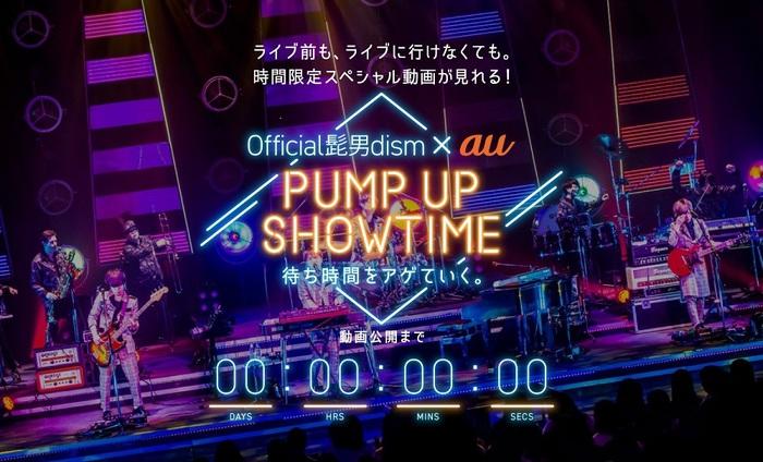 "Official髭男dism×au、ライヴの待ち時間を動画で楽しむ新体験""PUMP UP SHOWTIME by au""を開始。未公開、WEB初公開映像を配信"