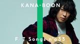 """谷口 鮪(KANA-BOON)、""""THE FIRST TAKE""""に再登場。新曲「マーブル」を弾き語り一発撮りで披露、本日22時よりYouTubeにてプレミア公開"""