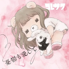 koresawa_1st_single_tsujo.jpg