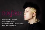 """majikoのインタビュー&動画メッセージ公開。ソングライターとしての手腕をより発揮し、驚きと新鮮さに満ちた5曲で自身の""""新次元""""を体現したニューEP『MAJIGEN』をリリース"""