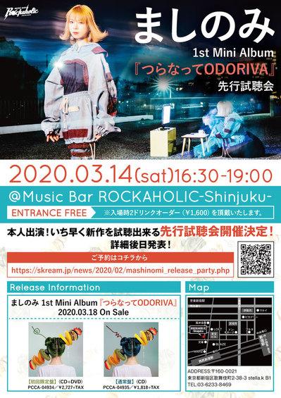 mashinomi_0219-thumb-700xauto-118492.jpg