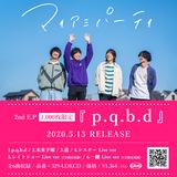 マイアミパーティ、5/13約3年ぶりのEP『p.q.b.d』を1,000枚限定でリリース。未発表曲ダウンロード・コード&Tシャツ付属のBOXセットも期間限定で受注開始