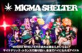 """サイケデリック・トランスで""""踊り狂う""""注目のアイドル・ユニット、MIGMA SHELTERのインタビュー&動画メッセージ公開。唯一無二なそのパフォーマンスの魅力に迫る"""