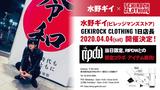 【※開催延期】水野ギイ(ビレッジマンズストア)監修。4/4にGEKIROCK CLOTHINGにて開催する1日店長企画限定、RIPDWコラボ・アイテムの詳細公開