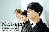 """Mr.Nutsのインタビュー公開。""""音楽を作る意味""""や""""歌いたいこと""""を再確認し、より歌詞の世界観を精密に表現したニューEP『なみだ e.p』を3/11リリース"""