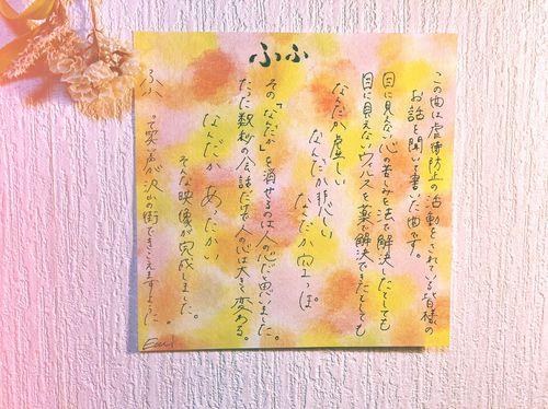 nakamuraemi_message.jpeg