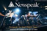 Newspeakのライヴ・レポート公開。アルバム『No Man's Empire』レコ発ツアー・ファイナル、バンドが変わりゆく、そして爆発していく胎動を存分に感じられた一夜をレポート