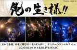 "KAKASHI / それでも尚、未来に媚びる / サンサーラブコールズ出演""俺の生き様!!""のライヴ・レポート公開。暑苦しいほどの熱気と闘争心溢れるステージが繰り広げられた一夜をレポート"