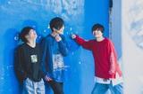 新世代3ピース・ロック・バンド Plot Scraps、3rdミニ・アルバム『INVOKE』5/20リリース決定。全国ツアー開催も