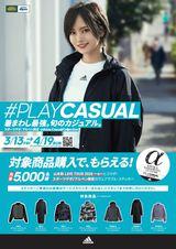 """山本彩、""""adidas #PLAYCASUAL""""イメージ・キャラクターに決定。WEB CMやコラボ・ステッカーのプレゼント企画も"""