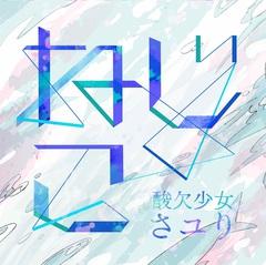 sayuri_nejiko_jkt.jpg