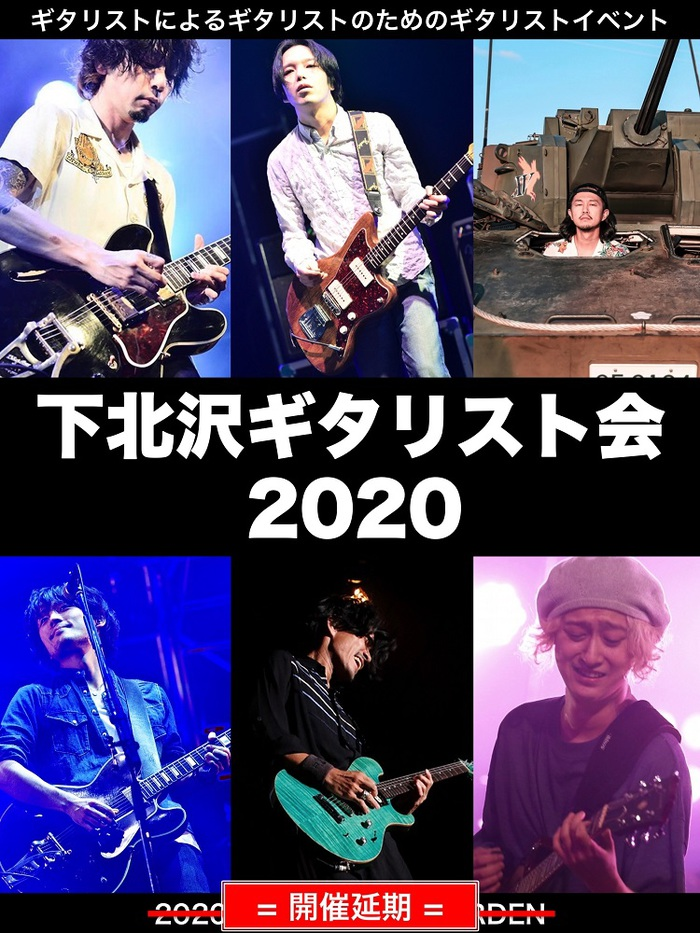 """3/18開催予定の""""下北沢ギタリスト会2020""""、開催延期に"""