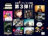 """""""Shimokitazawa SOUND CRUISING 2020""""、出演者第3弾でLucky Kilimanjaro、MIGMA SHELTER、錯乱前戦、Omoinotake、時速36km、SUPら10組発表"""