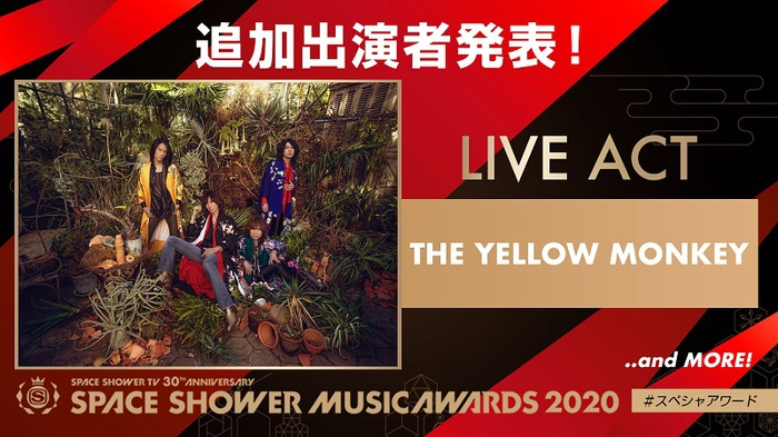 "THE YELLOW MONKEY、""SPACE SHOWER MUSIC AWARDS 2020""授賞式にライヴ・アクトとして出演決定"