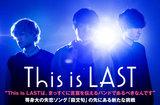 This is LASTのインタビュー&動画メッセージ公開。よりバンドのグルーヴ感を強く打ち出すことにチャレンジした意欲作『koroshimonku』を明日4/1リリース
