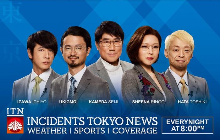 東京事変、4/8リリースのニューEP『ニュース』収録曲詳細決定