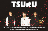 """鶴のインタビュー公開。地元鶴ヶ島市での野外フェス""""鶴フェス""""を成功させたバンドの自信を物語る、大胆に振り切ったニュー・アルバム『普通』をリリース"""