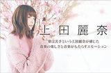 上田麗奈のインタビュー公開。Kai Takahashi(LUCKY TAPES)やORESAMA書き下ろし曲含む、カラフルな作品の彩りを歌で表現したニュー・アルバムを3/18リリース