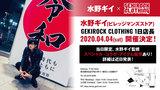 【※開催延期】水野ギイ(ビレッジマンズストア)、4/4にGEKIROCK CLOTHINGにて1日店長イベント開催決定
