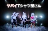 ヤバイTシャツ屋さん、本日3/18リリースのニュー・シングル『うなぎのぼり』より「泡 Our Music」MV公開。2,000リットル分もの泡を使用しワンカットで撮影