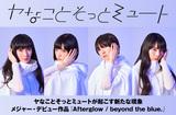 4人組オルタナティヴ・アイドル、ヤなことそっとミュートの特集公開。ヤナミューが起こす新たな現象――シーンの未来指し示すメジャー・デビュー・シングルに迫る