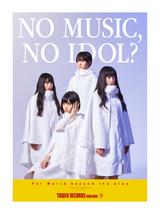 """ヤなことそっとミュート、タワレコ""""NO MUSIC, NO IDOL?""""初登場。「Afterglow」MVティーザー映像も公開"""