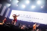 フレデリック、神戸ワールド記念ホール公演ライヴ映像を期間限定公開