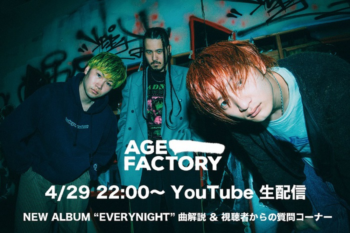 "Age Factory、アルバム発売日4/29にメンバー3人によるトーク・ライヴをYouTubeで生配信決定。Instagram企画""『EVERYNIGHT』な瞬間""企画内容も発表"