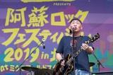 """""""阿蘇ロックフェスティバル2020""""、開催中止に。オーガナイザー 泉谷しげるがコメント発表"""