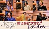 """FM802 × TSUTAYA ACCESS!""キャンペーン・ソング「僕のBUDDY!!」、 FM802内特設HPにてコード譜、歌詞の無料ダウンロード・サービスがスタート"