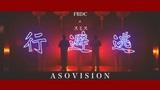 """フレデリック、自身のプロジェクト""""ASOVISION""""で「逃避行」(Dancers Only)公開"""